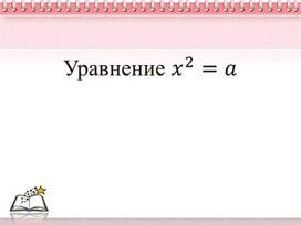 """Презентация к уроку """"Квадратное уравнение x^2=a"""""""
