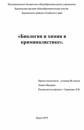 "Проект ""Биология и химия в криминалистике"""