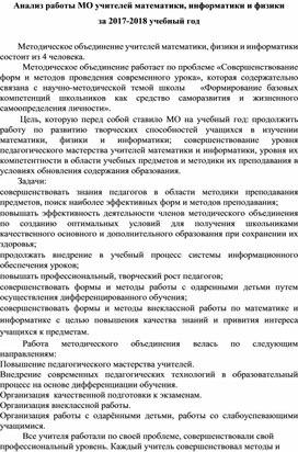 Анализ работы МО учителей математики, информатики и физики