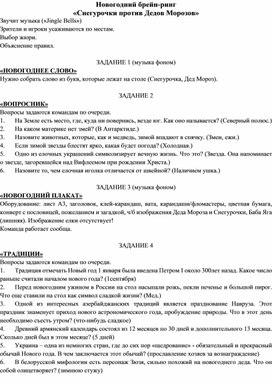 """Новогодний брейн-ринг """"Снегурочки против Дедов Морозов"""""""