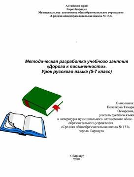 """Методическая разработка урока """"Дорога к письменности"""""""
