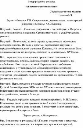 """Вечер русского романса """" Я помню чудное мгновенье"""""""
