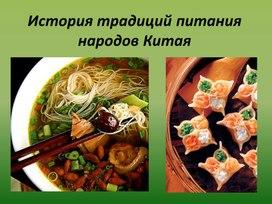 Искусство и традиции культуры питания народов Китая