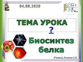 """Презентация по биологии """"Биосинтез белка"""""""