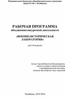 """Программа внеурочной деятельности """"Военно-историческая лаборатория"""""""