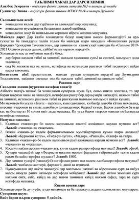 """""""Обучение чакана на уроке химии"""" на таджикском языке"""