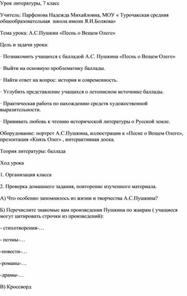 """Урок литературы, 7 класс """"А.С.Пушкин «Песнь о Вещем Олеге»"""""""