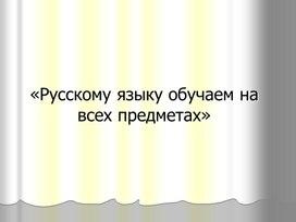 Учимся русскому языку на всех предметах.