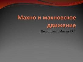 """Список литературы к изучению темы """"Махновское движение"""""""