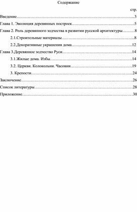 """Презентация по МХК """"Деревянное зодчество Руси"""""""