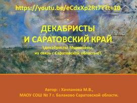 Декабристы и Саратовский край