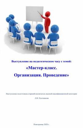 Выступление на педагогическом часу с темой: «Мастер-класс. Организация. Проведение»