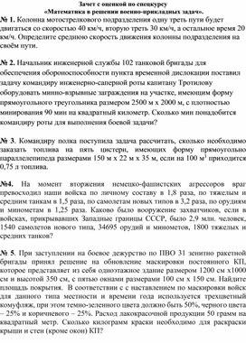 """Зачет по спецкурсу """"Математика в решение военно-прикладных задач"""""""