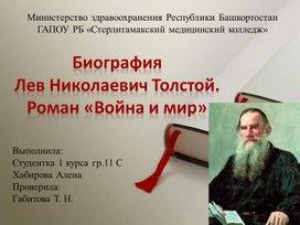 """Презентация на тему: """"Лев Николаевич Толстой. Роман """"Война и мир"""""""""""