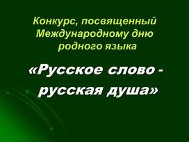 """Методическая разработка внеклассного мероприятия """"Международный день родного языка"""""""