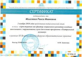 Сертификат № 07-834р-18 III Всероссийский форум образовательных практик. Томск, 2018 г.