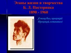 Борис Пастернак. Штрихи к портрету