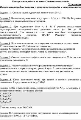 Контрольная работа по теме «Системы счисления» В5.docx