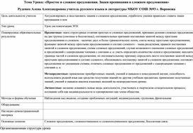 Конспект урока по русскому языку на тему «Простое и сложное предложении. Знаки препинания в сложном предложении» (5 класс)