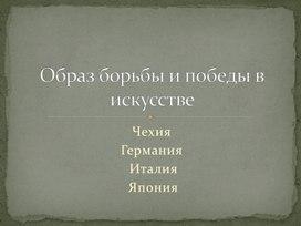 """Открытый урок по теме """"Образы борьбы и победы в искусстве. Людвиг ван Бетховен"""""""