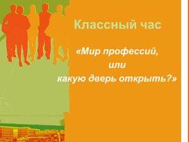 """Методическая разработка классного часа с презентацией """"Мир профессий"""""""