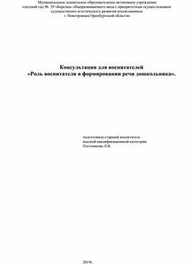Консультация для воспитателей «Роль воспитателя в формировании речи дошкольника».