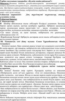 """""""Ш.А.Амонашвилидің еңбектері-баланы дамытудыі кілті"""""""