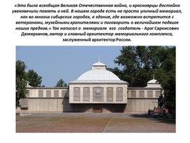 """Презентация по литературному чтению """"Мемориал Победы"""""""