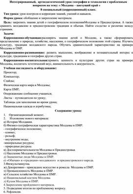 """Интегрированный урок по географии и технологии на тему """"Молдова- цветущий край"""" в 9 специальном коррекционном классе"""