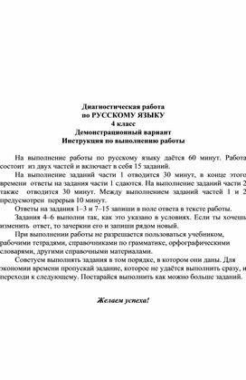 Диагностическая работа по РУССКОМУ ЯЗЫКУ 4 класс вариант 2