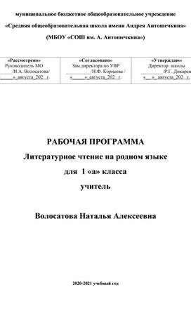 """Рабочая программа по предмету """"Литературное чтение на родном языке"""" для 1 класса"""