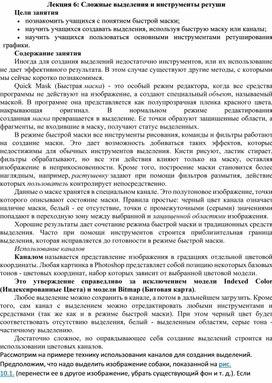 Л_Сложные выделения и инструменты ретуши