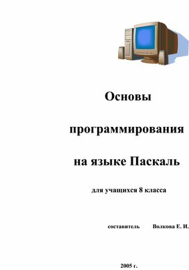 """Дидактическое пособие """"Основы программирования на языке Pascal часть 2"""""""""""