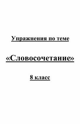 """Упражнения по теме """"Словосочетание"""""""