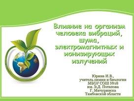 """Презентация к уроку экологии """"Влияние на организм человека вибраций, шума..."""""""