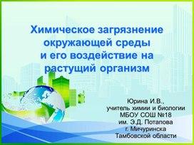 """Презентация к уроку экологии """"Химическое загрязнение  окружающей среды и его воздействие на растущий организм"""""""