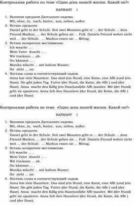 """Контрольная работа по теме """"Один день нашей жизни"""" 6 класс немецкий язык"""""""