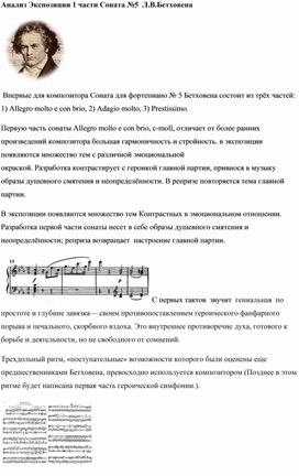 Анализ Экспозиции 1 части Соната №5  Л.В.Бетховена