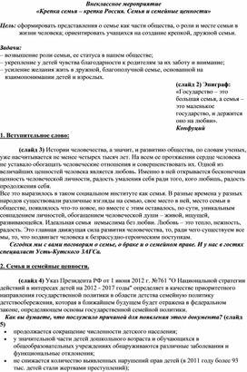 Крепка семья-крепка Россия