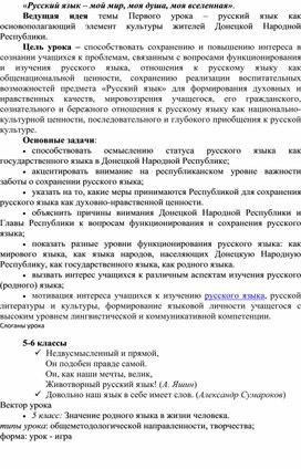 Разработка первого урока к Году русского языка