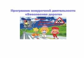 """Программа внеурочной деятельности """"Безопасные дороги"""""""