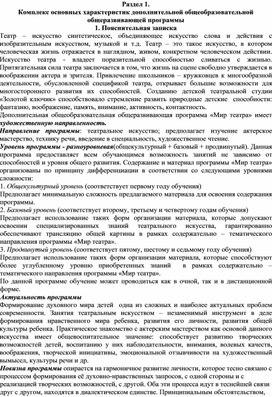 """Дополнительная  общеобразовательная общеразвивающая  программа """"Мир театра"""""""