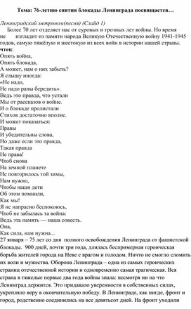 76-летию снятия блокады Ленинграда посвящается