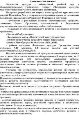 Рабочая программа по физической культуре 2 класс . Школа России