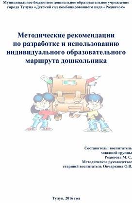 Методические рекомендации по разработке и использованию индивидуального образовательного маршрута дошкольника