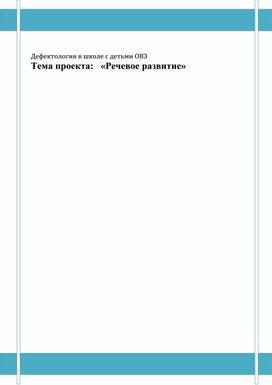 """Проект """" Речевое развитие"""""""