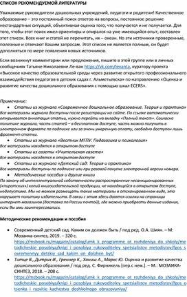 Spisok_rekomenduemoy_literatury