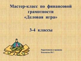 Презентация: «Деловая игра»( по финансовой грамотности для  3-4  классов).