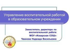 Презентация Управление воспитательной работой в ОУ