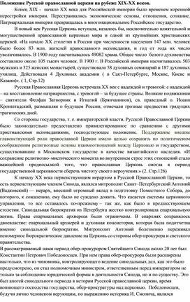 Положение Русской православной церкви на рубеже XIX-XX веков.